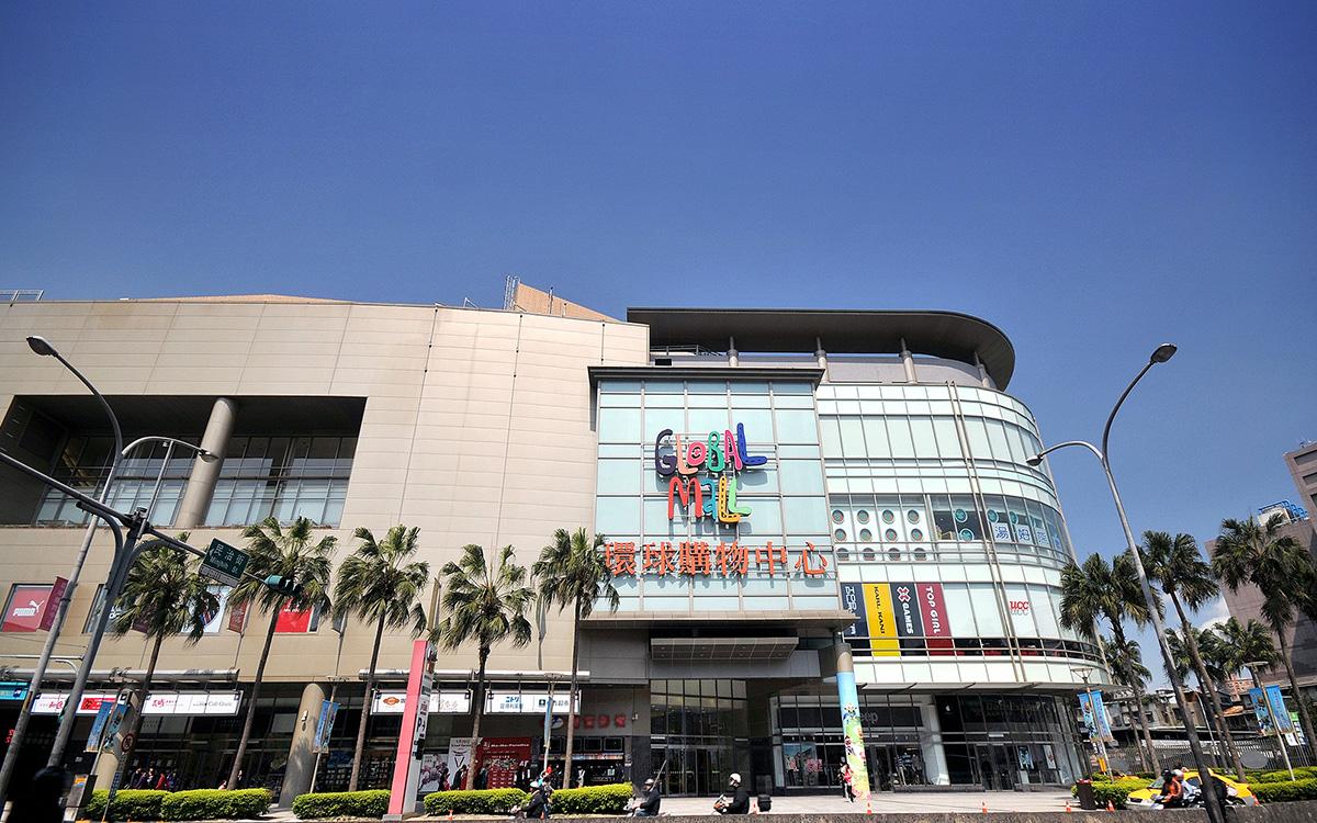 中和環球購物中心